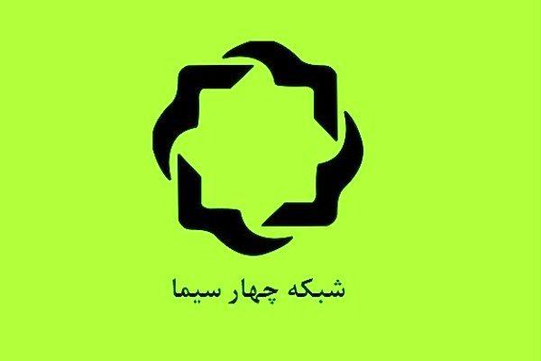 برنامه درسی شبکه چهار در چهارشنبه 28 اسفند اعلام شد