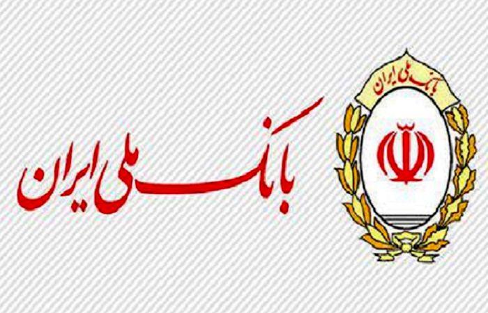 تسهیلات مضاربه بانک ملی ایران به بنگاه ها و فعالان اقتصادی