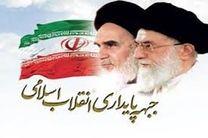حمایت جبهه پایداری از ابراهیم رئیسی