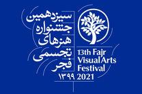 افتتاح بخش های مختلف سیزدهمین جشنواره تجسمی فجر در سه روز پیاپی/آغاز رسمی نمایشگاه از فردا