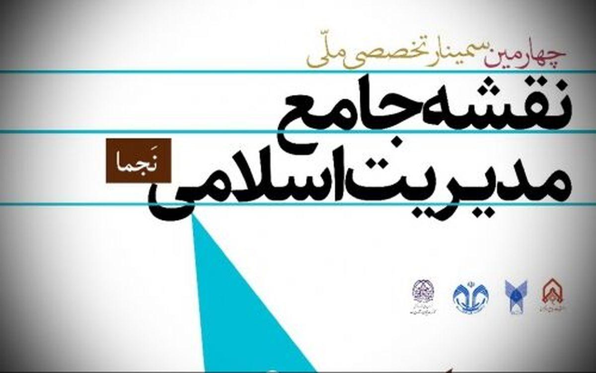 فراخوان پنجمین سمینار ملّی نقشه جامع مدیریت اسلامی