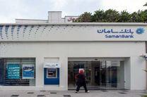 خرید و فروش ارز آزاد در تمام شعب بانک سامان