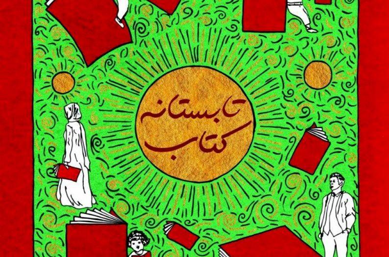 طرح تابستانه کتاب در اصفهان آغاز شد