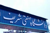 شورای سلول های بنیادی و پزشکی در دانشگاه شریف راه اندازی می شود