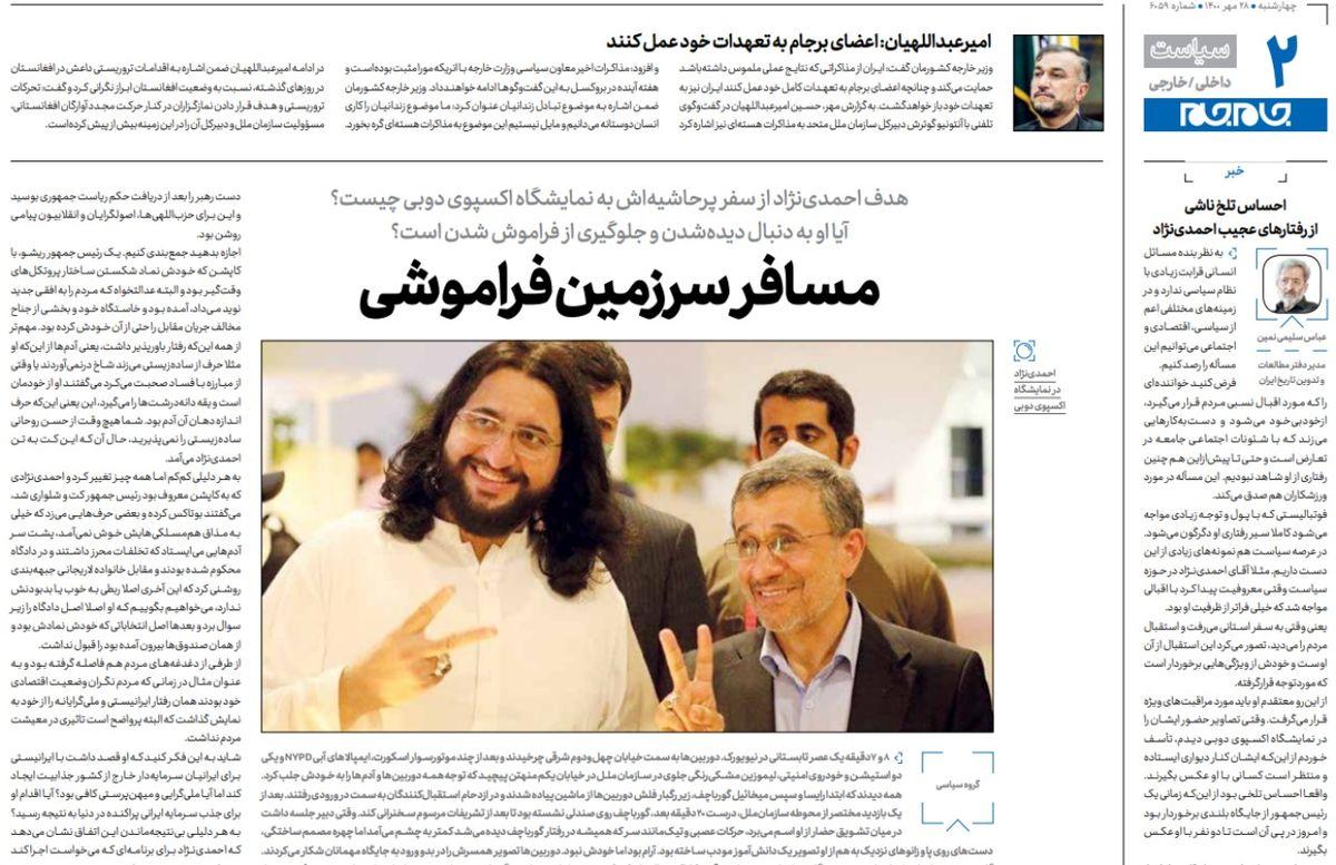 جام جم: سفر احمدی نژاد به دوبی او را سر زبان ها انداخت/ شرق: طالبان نباید به رسمیت شناخته شود