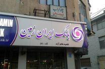 آگهی دعوت به مجمع عمومی عادی بطور فوق العاده (نوبت دوم) بانک ایران زمین
