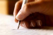 نامه ۲۰۰ نفر از اصحاب فرهنگ به رسانههای خارجی