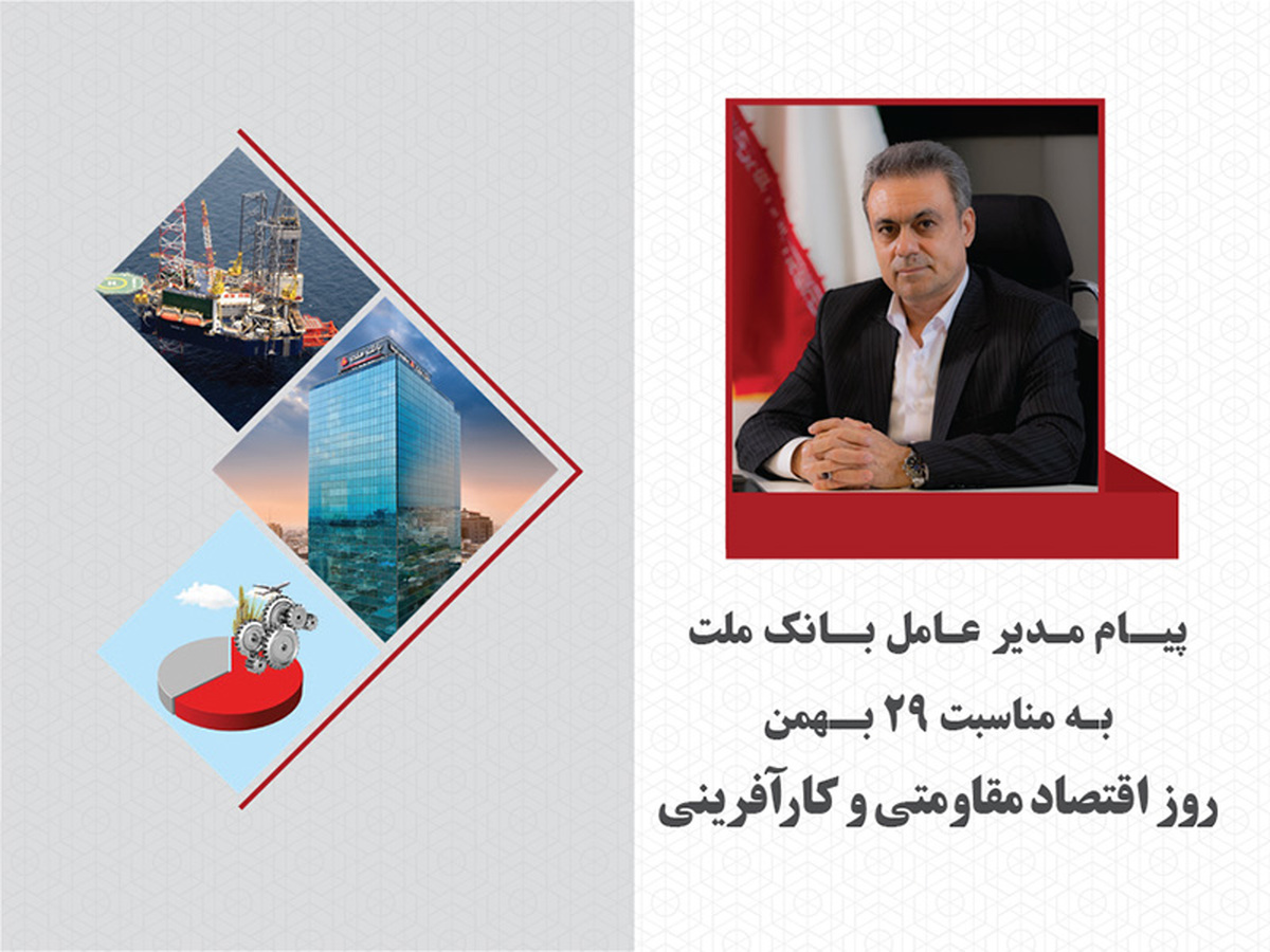 پیام مدیرعامل بانک ملت به مناسبت روز اقتصاد مقاومتی و کارآفرینی