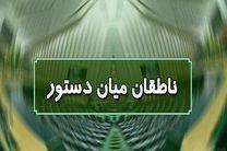 اسامی ناطقان میان دستور جلسه علنی ۲۰ مهرماه مجلس
