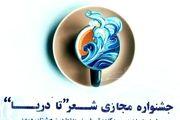 معرفی برگزیدگان  نخستین جشنواره شعر تا دریا در هرمزگان