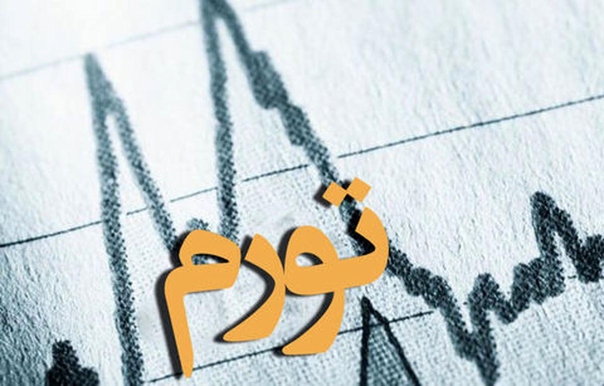اقتصاد کشور مستعد تورم جدید است