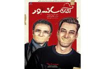 محمدرضا فروتن با آقای سانسور به سینماها می آید+پوستر