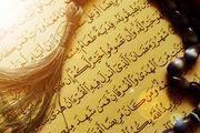 دانلود جز 26 قرآن پرهیزگار