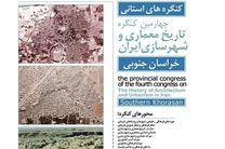 31 کتاب از کنگرههای استانی تاریخ معماری و شهرسازی ایران به چاپ میرسد