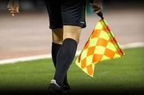 داور بازی تیم ملی فوتبال ایران و بحرین مشخص شد
