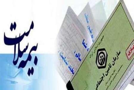 شیوه ثبت نام غیر حضوری بیمه ایرانیان اعلام شد
