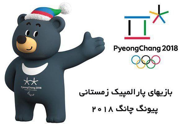 روسای کمیته ملی پارالمپیک ایران و کره جنوبی دیدار کردند