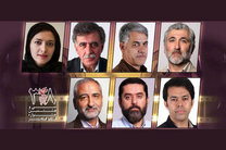 هیات انتخاب فیلمهای سی و هشتمین جشنواره فیلم فجر معرفی شدند