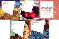 انتشار کتابهای غزل، شعر سپید و هایکو