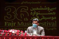 اظهارات مدیرکل دفتر موسیقی همزمان با آغاز سیوششمین جشنواره موسیقی فجر