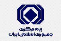 شوراهای هماهنگی استان های صنعت بیمه نمایندگان خود را شناختند