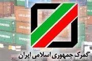 ابلاغ دستورالعمل جدید به گمرکات/ تکلیف کالاهای موجود در بنادر و گمرکات کشور مشخص شد