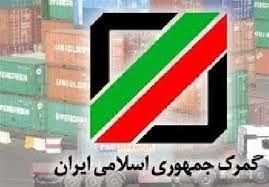 واکنش گمرک ایران به موضوع عدم امحای محموله شکر وارداتی