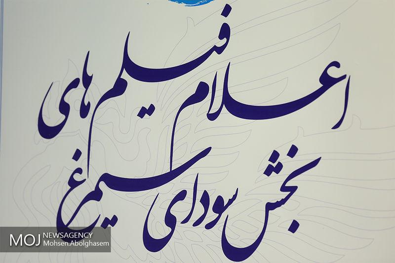 فیلم های راه یافته به جشنواره فیلم فجر ۳۷ معرفی شدند