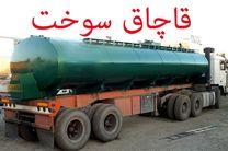 کشف محموله 18 هزار لیتری گازوئیل قاچاق در اصفهان