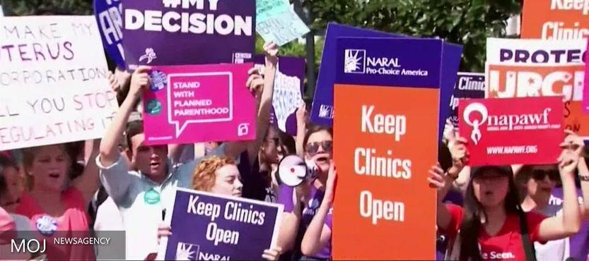 دادگاه فدرال آمریکا کلینک سقط جنین را قانونی کرد