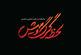 زمان پخش سریال لحظه گرگ و میش اعلام شد/ رونمایی از لوگوی سریال