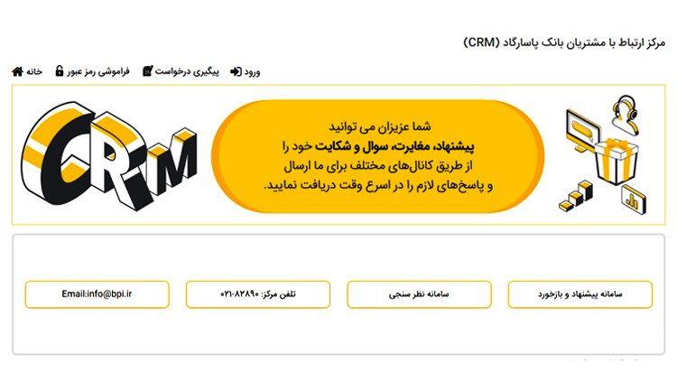 خدمات ویژه مرکز ارتباط با مشتریان بانک پاسارگاد (CRM)