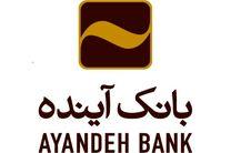 بازپرداخت تدریجی مبلغ مصرفشده اعتبار «آیندهداران» بانک آینده