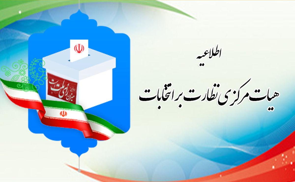 نامزدهای مرحله دوم انتخابات مجلس نسبت به ثبت مشخصات نمایندگان خود اقدام نمایند