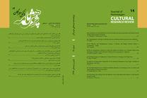 نسخه جدید پژوهشنامه فرهنگی هرمزگان منتشر شد