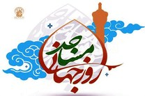 ائمه جماعات مساجد رشت تجلیل میشوند
