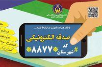 رشد ۳۵۰ درصدی پرداخت الکترونیکی صدقه در ۹ ماهه امسال در اصفهان