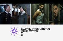 حضور متری شیش و نیم و سرخپوست در جشنواره فیلم سالونیکا