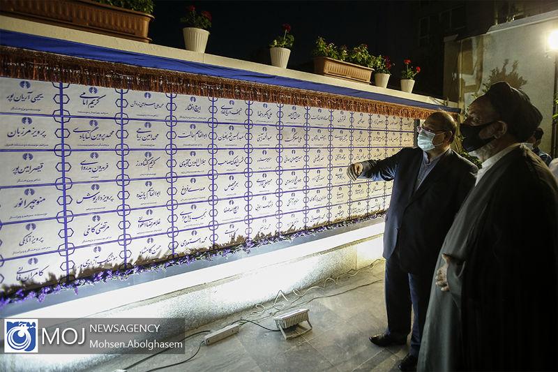 دیوار مشاهیر انتشارات علمی و فرهنگی رونمایی شد/ هنرمندان را نمی توان چهار سال یکبار عوض کرد