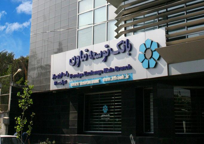 استفاده از خدمات غیرحضوری بانک توسعه تعاون جهت پیشگیری از شیوع ویروس کرونا