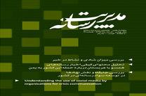 شماره تازه ماهنامه «مدیریت رسانه» منتشر شد