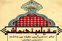 اجرای تئاتر آیینی عقیله بنی هاشم  در خمینی شهر