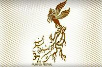 مقررات صدور کارت جشنواره فیلم فجر برای اصحاب رسانه اعلام شد