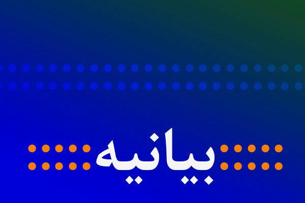 بیانیه شورای نظارت نمایندگی سازمان جهانی تبلیغات IAA در ایران