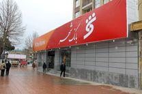 بانک شهر پشتوانه قوی برای شهرداریها / اتمام بسیاری از پروژههای استان البرز با حمایت بانک شهر