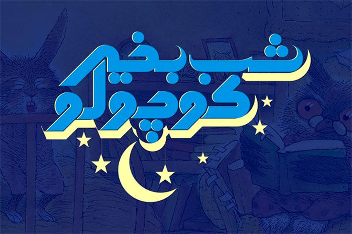 پخش قصههای تصویری «شب بخیر کوچولو» برای کودکان