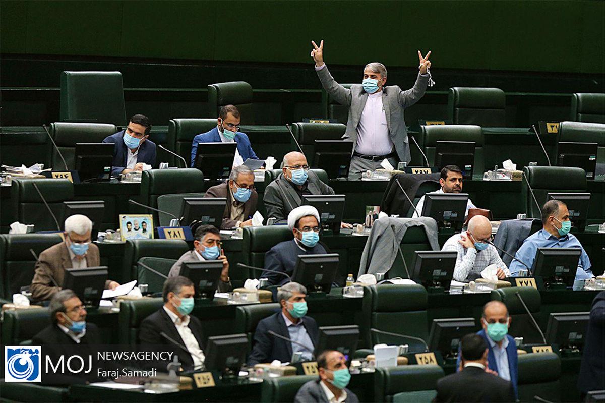 نشست علنی مجلس آغاز شد/ تحقیق و تفحص از عملکرد استانداری کرمانشاه در دستور کار مجلس