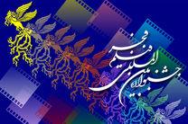 جشنواره فیلم فجر با اجرای 14 فیلم در کرمانشاه 12 بهمن آغاز میشود