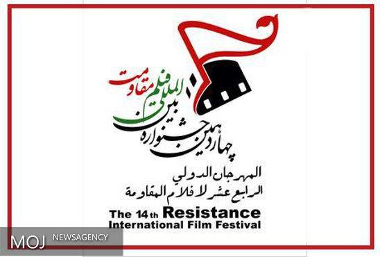اکران فیلمهای جشنواره مقاومت در دانشگاههای کشور