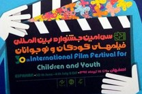 استقبال ۳۰ کشور برای شرکت در سیامین جشنوراه فیلمهای کودکان و نوجوانان اصفهان